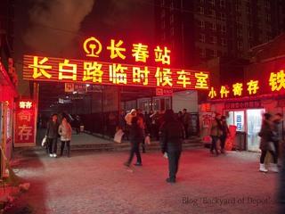 20121221_210043_中国国鉄(長春駅長白路臨時候車室)_01_001.jpg